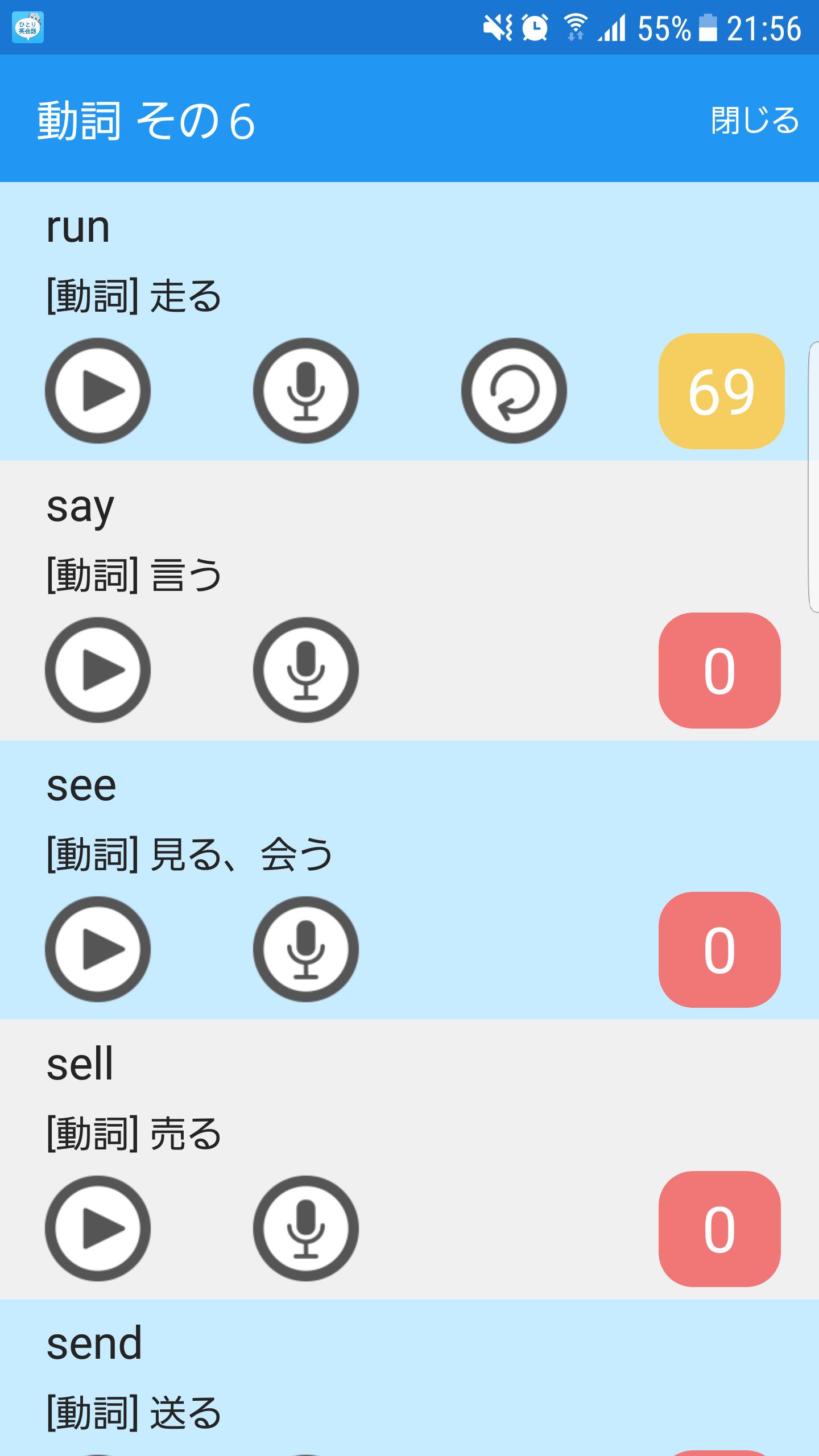 英語の発音が上手いのはどっち!? Weblio 辞書 VS goo 辞書 by ひとり英会話SiF